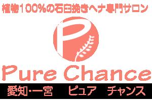 愛知県・ピュアチャンスサロン一宮 植物100%の石臼挽きヘナ専門サロン